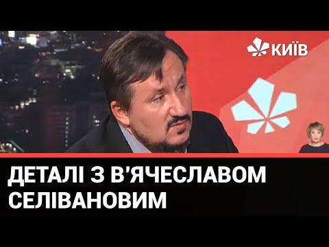 Деталі з В'ячеславом Селівановим: про роботу та реконструкцію Дарницької ТЕЦ