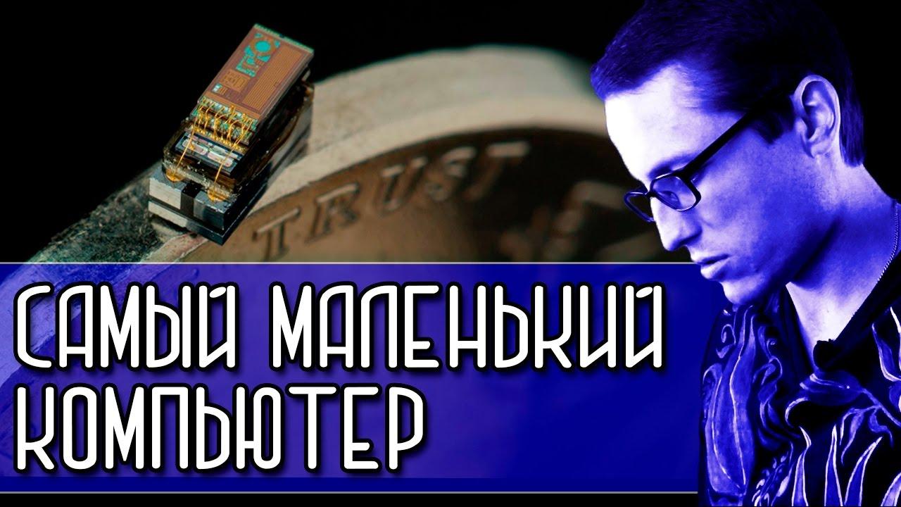 САМЫЙ МАЛЕНЬКИЙ КОМПЬЮТЕР [Новости науки и технологий]