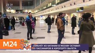 Смотреть видео Самолет из Катании в Москву оставил 50 пассажиров в аэропорту вылета - Москва 24 онлайн