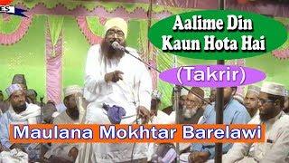 आलीमे दिन कौन होता है ☪Maulana Mokhtar Barelawi ☪ Urdu Takrir Latest Speech New 2017