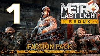 Прохождение METRO: LAST LIGHT [REDUX] #1 - Тяжелая пехота Рейха [DLC: Faction Pack]