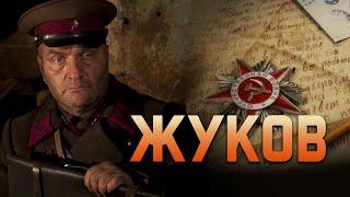 ЖУКОВ - Военный сериал / Все серии подряд