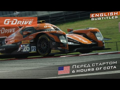 Перед стартом | 6 hours of COTA 2016 | G-Drive Racing