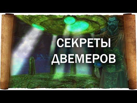 СЕКРЕТНЫЕ ТЕХНОЛОГИИ ДВЕМЕРОВ  ► Skyrim Project AHO #4 thumbnail