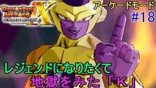 ドラゴンボールヒーローズ アルティメットミッションX アーケードモード #18 新たなる闘い編で地獄をみた対戦 超ボス~ゴッドボス レジェンドクリア kazuboのゲーム実況 thumbnail