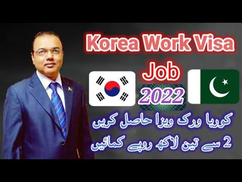 Korea work Visa ! KOREA JOB ! How to apply ! Korea Immigrati