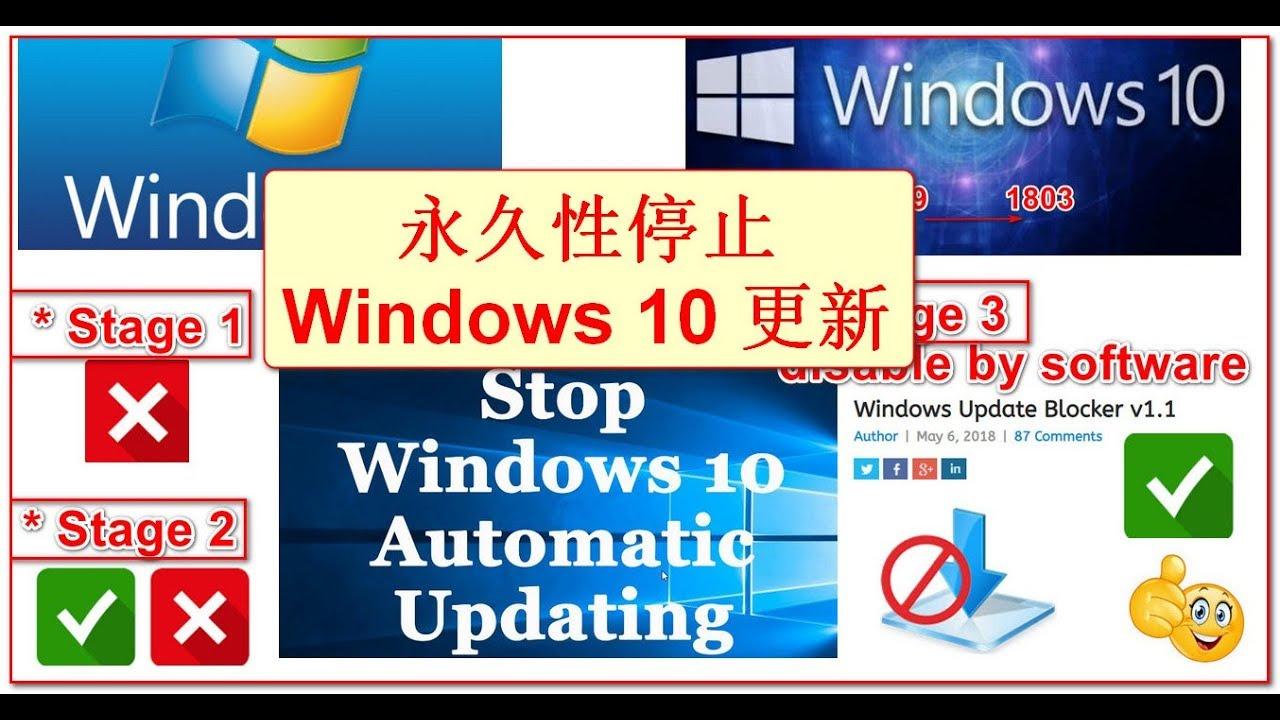 永久性停止Windows 10 更新- You...