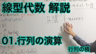 線形代数のEssence 01.行列の演算 2/2