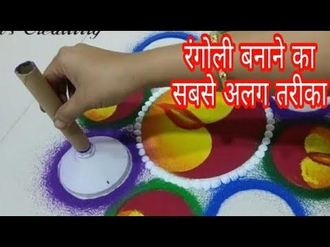Diwali Special Rangoli Design by Shilpa