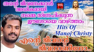 Ente Jeevante  # Christian Devotional Songs Malayalam 2018 # Manoj Christy Christian Songs