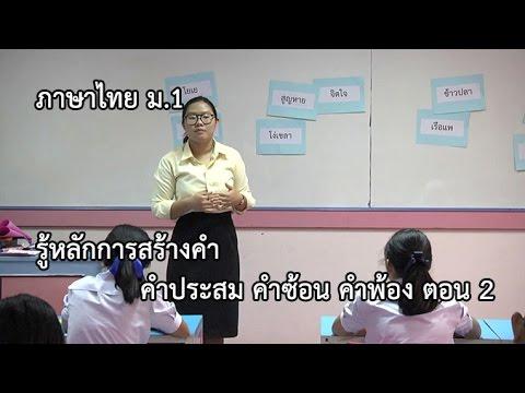 ภาษาไทย ม.1 รู้จักการสร้างคำ คำประสม คำซ้อน คำพ้อง ตอนที่ 2 ครูละอองดาว ชาวกงจักร์