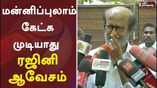 Rajinikanth Latest Speech  Periyar