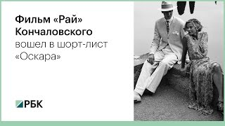 Фильм «Рай» Андрея Кончаловского вошел в шорт-лист «Оскара»