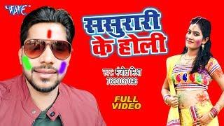 भोजपुरी होली #वीडियो सांग 2020 | Didiya Tor Rang Feke | Manjeet Mishra | Bhojpuri Holi Geet