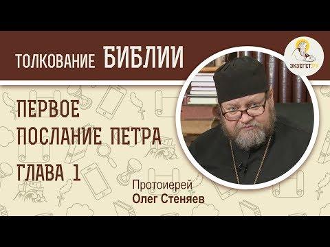 Первое Послание Петра. Глава 1. Протоиерей Олег Стеняев. Новый Завет