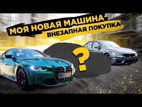 Купил УНИКАЛЬНОЕ поколение BMW M3. Лишила рассудка!