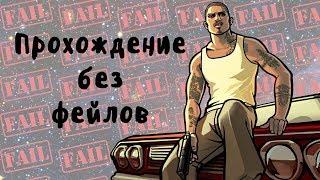 GTA SAN ANDREAS БЕЗ ПРОВАЛОВ МИССИЙ. 16 ПОПЫТКА. GTA SA WITHOUT FAILS.