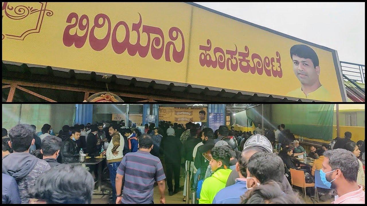 Download ಬೆಳಗ್ ಬೆಳಗ್ಗೆ ಬಿರಿಯಾನಿ! | BIRYANI BREAKFAST AT HOSKOTE!