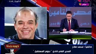 تعليق الكابتن محمد صلاح المدير الفني لنجوم المستقبل علي فوز فريقة عيل فريق السويس