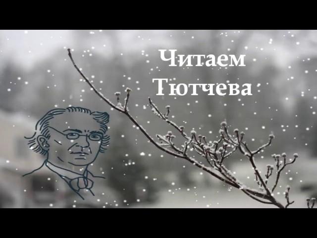 Изображение предпросмотра прочтения – ДаниилХлусов читает произведение «Снежок» Ф.И.Тютчева