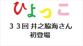 ひよっこ 第33回 「連続テレビ小説 ひよっこ Part1 (NHKドラマ・ガイ...