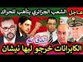 عـ.ـاجل✅ الجزائر خرجات ليها نيشان في الأمم المتحدة والشعب  يتأهب للحراك + تبون  بان على حقيقتو😱👊