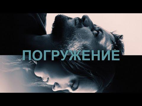 Погружение / Submergence (2017) / Триллер, Драма, Мелодрама