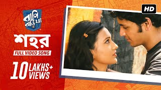 Shahar (শহর) | Bapi Bari Jaa | Arjun | Mimi | Bonnie | Jeet Gannguli | SVF