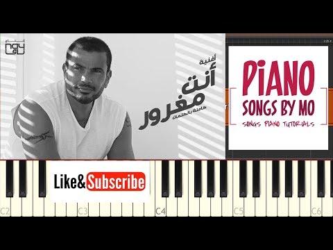 تعليم عزف اغنية عمرو دياب أنت مغرور - Amr Diab - Enta Maghroor Piano