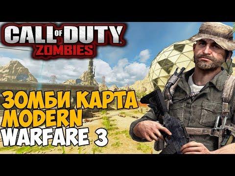 Первая Зомби Карта в Call of Duty Modern Warfare 3