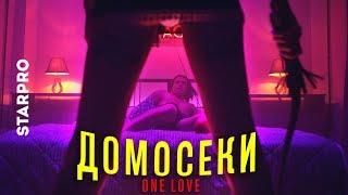 Никита Пучехензап - Домосеки One Love