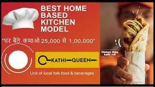 कम पैसे में घर से शुरू करें बिजनेस,Low Cost Cloud Kitchen Franchise | Start Kathi Roll Business