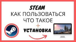 Steam как пользоваться? Что такое Steam(стим)