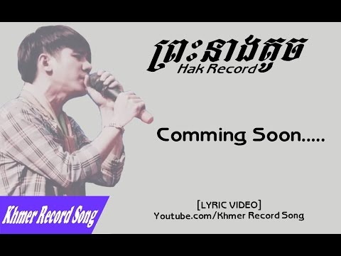 【LYRIC VIDEO】Little Queen - ព្រះនាងតូច - Hak Record [Khmer Record Song]