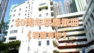 Publication Date: 2021-04-30 | Video Title: 二十周年校慶歌曲《校園有你》 │ 香港中文大學校友會聯會陳震