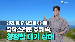 [웨더뉴스] 오늘의 미세먼지 예보 (10월 17일 09…