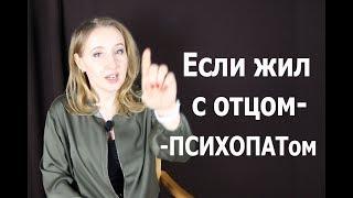 Если рос с ОТЦОМ ПСИХОПАТОМ - Психология для жизни. Урок 23 – Светлана Кошелева