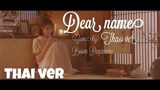 thai ver iu dear name cover by boom pinpimarn