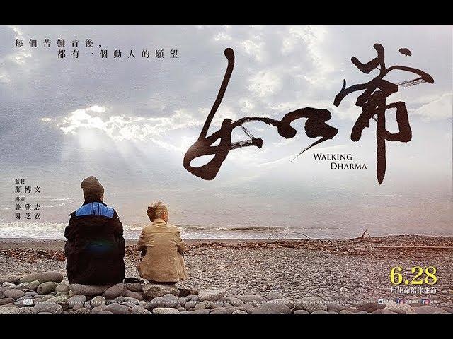 2019最暖心的電影【如常】 正式預告 ~超過五百年歲月的愛與陪伴 ~