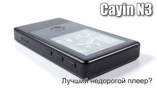 Обзор Cayin N3
