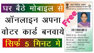 How to online apply for voter id card free At Home || घर बैठे मोबाइल से वोटर कार्ड बनवाये फ्री मे