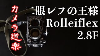 【カメラ道楽】二眼レフの王様Rolleiflex 2.8F フィルムカメラ 中判 クラシックカメラ ビンテージカメラ