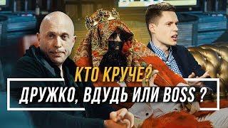 КТО КРУЧЕ? ДРУЖКО, ВДУДЬ ИЛИ BIG RUSSIAN BOSS ??? #vsrap