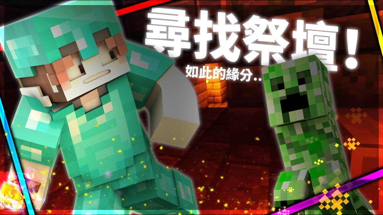 Minecraft - 重新生存#010 完全..的緣分...?尋找終界祭壇!