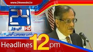 News Headlines | 12:00 PM | 24 April 2018 | 24 News HD