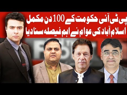 On The Front with Kamran Shahid | 5 December 2018 | Dunya News