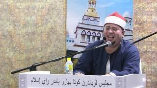 Download Qari Sheikh Yasir Sharqawi - Surah Al-Insan, At-Tariq - AMAZING -  روعة