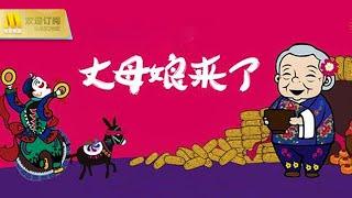 【1080P Full Movie】《丈母娘来了》小人物的喜乐生活(方子哥 / 韩影)