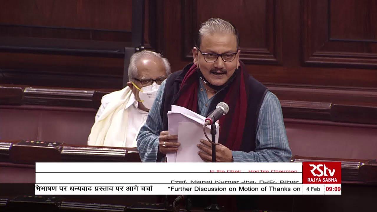 Download प्रो. मनोज कुमार झा की टिप्पणियां   राज्यसभा में राष्ट्रपति के अभिभाषण पर धन्यवाद प्रस्ताव