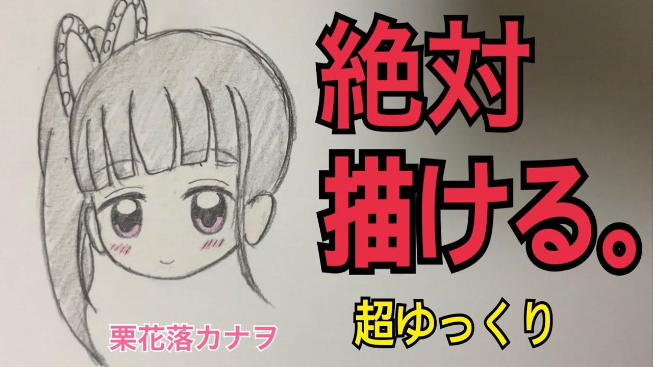 カナヲミニキャラ画像